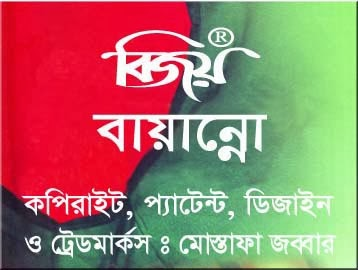 Bijoy bayanno 2016 Free Download with crack file for windows