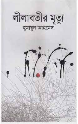 Lilabotir Mrityau By Humayun Ahmed PDF Download