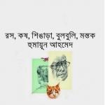Ros Kos Singara Bulbuli Mostok By Humayun Ahmed PDF