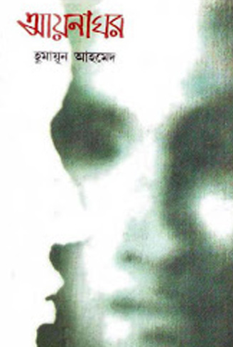 Ayna Ghor By Humayun Ahmed Pdf Download