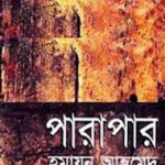 Parapar By Humayun Ahmed pdf download