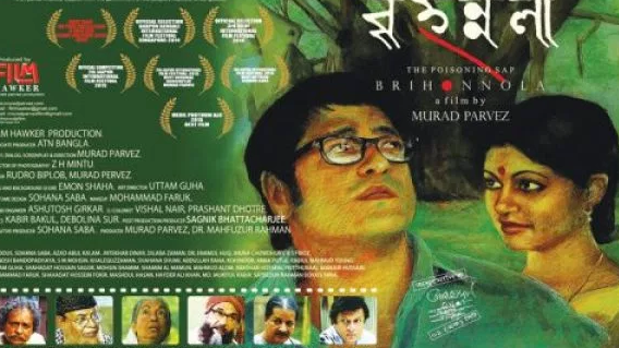 brihonnola (2014) - Bangla Full Movie Download